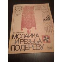 """Мозаика и Резьба по Дереву"" (1981год,СССР)"
