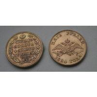 5 рублей 1824 копия