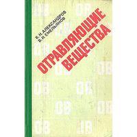 Александров. Отравляющие вещества
