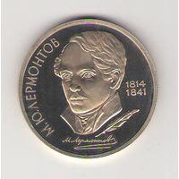 1 рубль 1989 год 175 лет со дня рождения М. Ю. Лермонтов_Proof