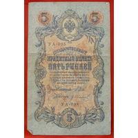5 рублей 1909 года. УА - 098.