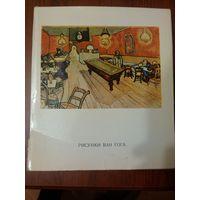 Рисунки Винсента Ван Гога