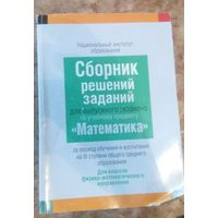 Сборник решений заданий для выпускного экзамена по математике.