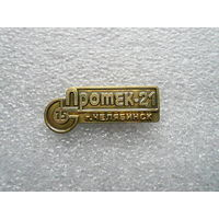 Знак фрачный юбилейный. Протек-21 15 лет Челябинск. Фармацевтика медикаменты торговля. Латунь цанга.