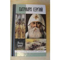 ЖЗЛ  395 стр.