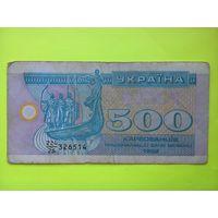 500 карбованцев 1992 г.