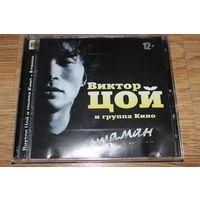 Виктор Цой и группа Кино - Атаман - CD