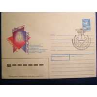 ХМК СССР  СГ 1988  32-я ежегодная научно-техническая конференция Европейской организации по контролю качества