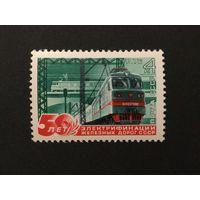 50 лет электрификации ж/д. СССР,1976, марка
