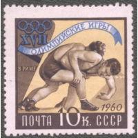 СССР 1960. Олимпийские игры в Риме. Борьба. (#2451) Марка из серии. MNH