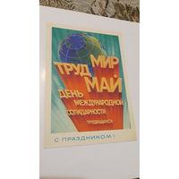 Открытка СССР 1 МАЯ чистая