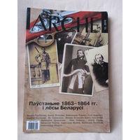 Часопіс ARCHE Паустаньне 1863-1864 г.г. і лёсы Беларусі