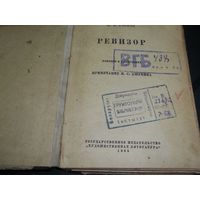 Ревизор 1935 года выпуска