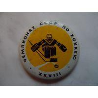 Значок Чемпионат СССР по хоккею