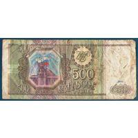 500 рублей 1993 год Россия. Серия Сн 6720570