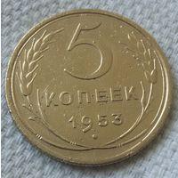 5 копеек 1953 года.