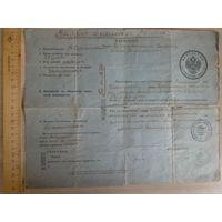Редкий паспорт,бланк синего цвета.Российская империя 1911год.