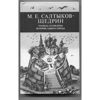 М.Е. Салтыков-Щедрин. Господа Головлевы. История одного города.