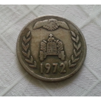 1 динар 1972 г. Алжир