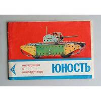 Инструкция к конструктору ЮНОСТЬ времен СССР