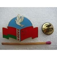 Знак-фрачник. Флаги Беларусь - Китай. Голубь мира. тяжёлый, цанга.