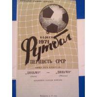 05.09.1971-дублеры Динамо Киев--Динамо Минск