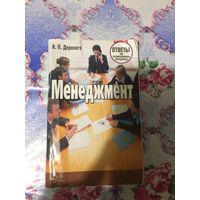 Менеджмент книга