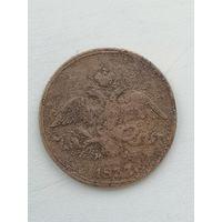 2 копейки 1837 г