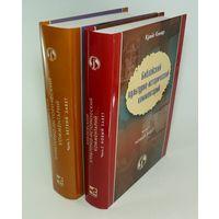 Библейский культурно-исторический комментарий. Часть 1. Ветхий Завет. Часть 2. Новый Завет (комплект из 2 книг)