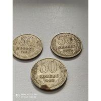50 копеек 1966, 1968, 1972 год