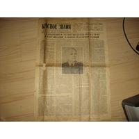 Газета Красное знамя 28 марта 1958 года (СССР, оригинал)