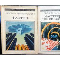 ФАЭТОН. Книга из серии Библиотека советской фантастики