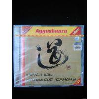 Аудиокнига 1С:Аудиокниги. Чжуан-Цзы. Даосские каноны (Лицензия)