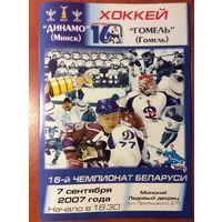 Динамо (Минск) - Гомель. Чемпионат Беларуси-2007/2008.
