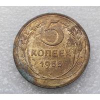 5 копеек 1955 года СССР #17