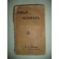 Суворин, А. А. (Алексей Порошин) Новый человек.