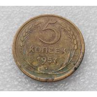 5 копеек 1957 года СССР #23