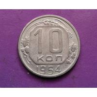 10 копеек 1954 года СССР #13