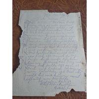 Пмв.письмо на армейском бланке 1918 год