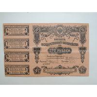 Билет Казначейства 1915 г. 100 руб.