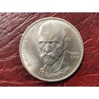 1 рубль Райнис.