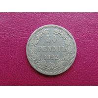 50 пенни 1892 г. L Серебро.