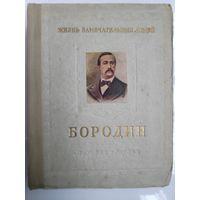 Бородин. /Серия: Жизнь замечательных людей. ЖЗЛ./ 1953 год.