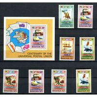 Бутан - 1974 - 100-летие ВПС. Транспорт - (у номинала 25 на клее незначительное пятно) - [Mi. 592-598, bl. 66C] - полная серия - 8 марок и 1 блок. MNH.
