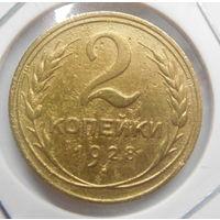 2 копейки 1928 г  (4)