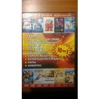 DVD диск Сборник мульфильмов: Гарфилд, Кошки против собак, лохматый спецназ, Скубиду 1, 2, Пес-каратист, Кроль воздуха Возвращение Бэнджи, Лапы, Киберпес