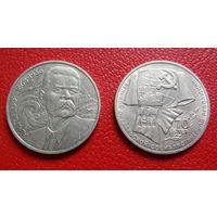 1 Рубль 1987 -70лет Октябрьской Революции 1917- *-плюс бонус-