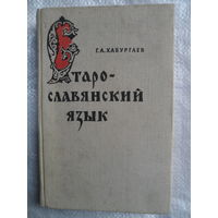 Георгий Хабургаев Старославянский язык