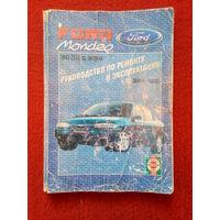 Ford Mondeo 1993-2000 г.в., бензин/дизель. Руководство по ремонту и эксплуатации.