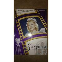 Великие советские фильмы Золушка (Книга + DVD)